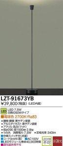 大光電機 LZT-91673YB LED意匠照明ペンダント LEVEL 調光 白熱灯60Wタイプ 中間スイッチ付 電球色 2700K 黒