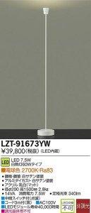 大光電機 LZT-91673YW LED意匠照明ペンダント LEVEL 調光 白熱灯60Wタイプ 中間スイッチ付 電球色 2700K 白