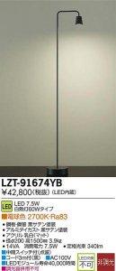 大光電機 LZT-91674YB LED意匠照明ペンダント LEVEL 調光 白熱灯60Wタイプ 中間スイッチ付 電球色 2700K 黒