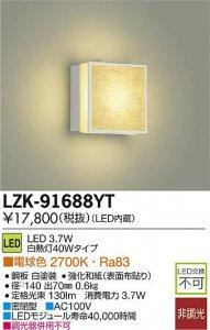 大光電機 LZK-91688YT LED意匠照明ブラケット 非調光 白熱灯40Wタイプ 電球色 2700K 強化和紙