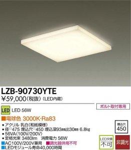 大光電機 LZB-90730YTE LED和風照明 非調光 56W 電球色 3000K アクリル乳白(和紙模様)