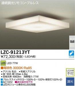 大光電機 LZC-91213YT LED和風照明 調光 電球色 3000K 77W 連続調光リモコン アクリル乳白和紙入アクリル