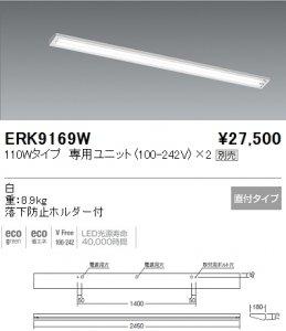遠藤照明 ERK9169W LEDウォールウォッシャーライト 110Wタイプ専用ユニット別売 白 重8.9kg