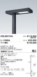 遠藤照明 ERL8037HA LEDポール灯 灯体のみポール別売 LEDモジュール付 ナチュラルホワイト 消費電力 30.6W