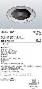 遠藤照明 ERL8017SA LEDコンクリート埋設スポットライト Rs-5LEDモジュール付 ナチュラルホワイト角度16度