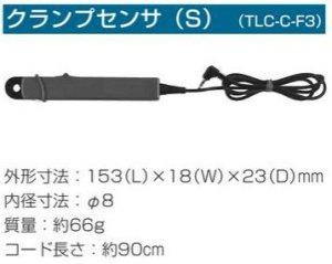 戸上電機 TLC-C-F3 クランプセンサ(S) 内径φ8