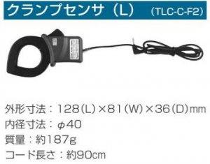 戸上電機 TLC-C-F2 クランプセンサ(L) 内径φ40
