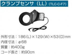 戸上電機 TLC-C-F7 クランプセンサ(LL) 内径φ68