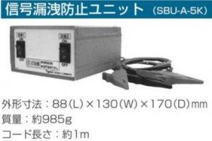 戸上電機 SBU-A-5K 信号漏洩防止ユニット