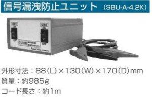 戸上電機 SBU-A-4.2K 信号漏洩防止ユニット
