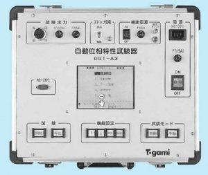 戸上電機 DGT-A2 自動位相特性試験器