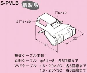 ネグロス S-PVLB PVラック 一般形鋼用ケーブル支持金具 50個入