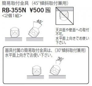 遠藤照明 RB-355N LED間接照明 簡易取付金具(45度傾斜取付兼用) 2個1組 ※天井面・壁面取付不可