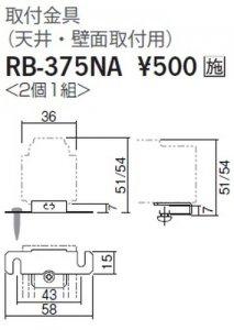 遠藤照明 RB-375NA LED間接照明 間接照明(調光タイプ位相制御方式) 取付金具(天井・壁面取付用) 2個1組