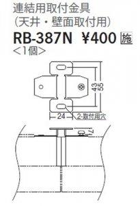 遠藤照明 RB-387N LED間接照明 連結用取付金具(天井・壁面取付用)