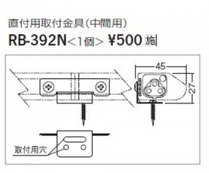 遠藤照明 RB-392N LEDディスプレイ 棚下ライン照明 直付用取付金具(中間用)