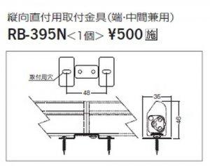 遠藤照明 RB-395N LEDディスプレイ 棚下ライン照明 縦向直付用取付金具(端・中間兼用)
