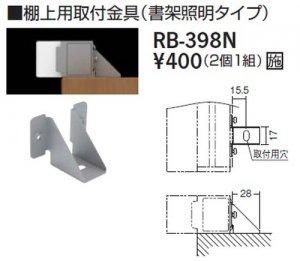 遠藤照明 RB-398N LEDデザインベース 棚上用取付金具(着架照明タイプ) 2個1組