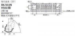 遠藤照明 RK-503N LED間接照明 取付金具 角度30度 2個1組