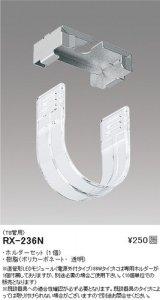 遠藤照明 RX-236N メンテナンス用専用落下防止ホルダー ホルダーセット(1個) 透明
