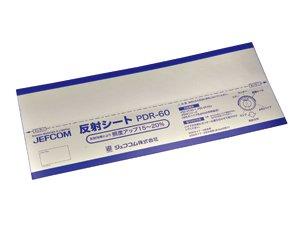 ジェフコム PDR-60 反射シート 240×99mm φ60用 5枚1組