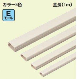 未来工業 EML-0WT Eモール(テープ付) 0号 カベ白 10本入