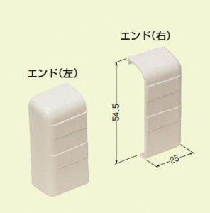 未来工業 PHMEL-55B 巾木モール付属品 エンド(左) 茶