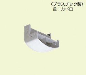 未来工業 TMLD-80W 天井モール付属品 出ズミ カベ白