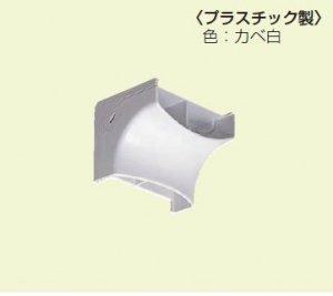 未来工業 TMLI-80W 天井モール付属品 入ズミ カベ白