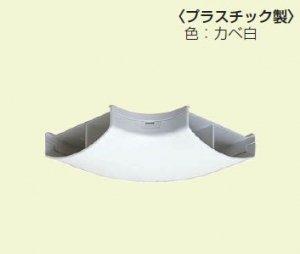未来工業 TMLM-80W 天井モール付属品 曲ガリ カベ白