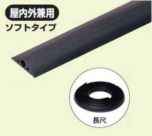 未来工業 OPS15 ワゴンモール(ソフトタイプ) 電線通線孔26 黒