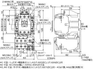 三菱電機 MSO-T21-3.7K 200V 非可逆式開放型電磁開閉器 3.7kw 200V