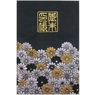 千糸繍院 御朱印帳 西陣織 金襴装丁/刺繍文字 蛇腹式48ページ 黒菊