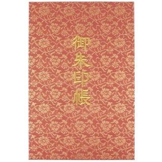 千糸繍院 御朱印帳 西陣織 金襴装丁/刺繍文字 蛇腹式48ページ 朱金