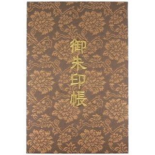 千糸繍院 御朱印帳 西陣織 金襴装丁/刺繍文字 蛇腹式48ページ 濃茶金
