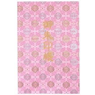 千糸繍院 御朱印帳 西陣織 金襴装丁/刺繍文字 蛇腹式48ページ 桃小菊