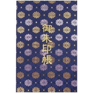 千糸繍院 御朱印帳 西陣織 金襴装丁/刺繍文字 蛇腹式48ページ 紺小菊