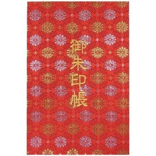 千糸繍院 御朱印帳 西陣織 金襴装丁/刺繍文字 蛇腹式48ページ 赤小菊