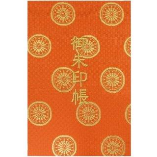 千糸繍院 御朱印帳 西陣織 金襴装丁/刺繍文字 蛇腹式48ページ 橙金丸紋