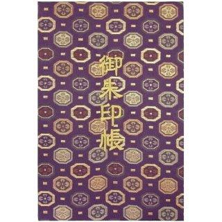 千糸繍院 御朱印帳 西陣織 金襴装丁/刺繍文字 蛇腹式48ページ 紫八角
