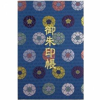 千糸繍院 御朱印帳 西陣織 金襴装丁/ 刺繍文字 蛇腹式48ページ 青藍色丸紋