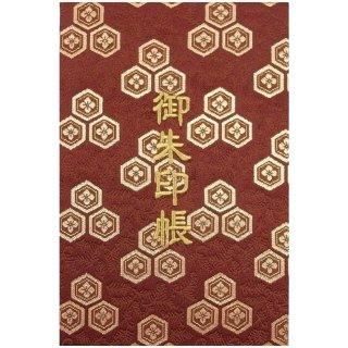 千糸繍院 御朱印帳 西陣織 金襴装丁/ 刺繍文字 蛇腹式48ページ 唐茶金六角