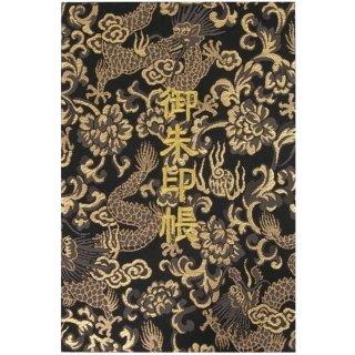 千糸繍院 御朱印帳 西陣織 金襴装丁/刺繍文字 蛇腹式48ページ 黒金龍