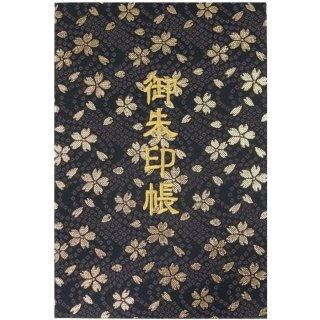 千糸繍院 御朱印帳 西陣織 金襴装丁/刺繍文字 蛇腹式48ページ 黒金小桜