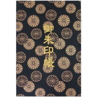千糸繍院 御朱印帳 西陣織 金襴装丁/刺繍文字 蛇腹式48ページ 黒金菊紋