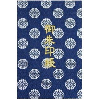 千糸繍院 御朱印帳 西陣織 金襴装丁/刺繍文字 蛇腹式48ページ 紺白丸紋