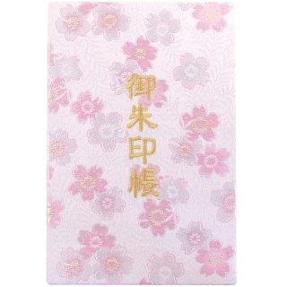 千糸繍院 御朱印帳 西陣織 金襴装丁/刺繍文字 蛇腹式48ページ 白桃桜