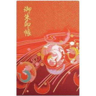 千糸繍院 御朱印帳 西陣織 金襴装丁/刺繍文字 蛇腹式48ページ 紅鶴丸