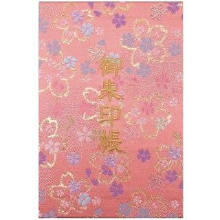 千糸繍院 御朱印帳 西陣織 金襴装丁/刺繍文字 蛇腹式48ページ 桃金桜