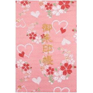 千糸繍院 御朱印帳 西陣織 金襴装丁/刺繍文字 蛇腹式48ページ 桃愛桜